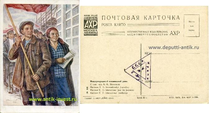 купить открытку советская власть соцреализм