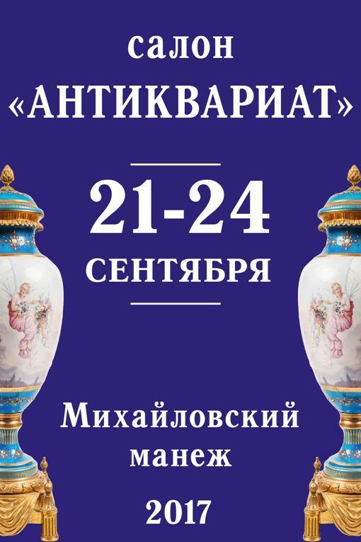 АНТИКВАРИАТ Петербургский антикварный салон сентябрь 2017