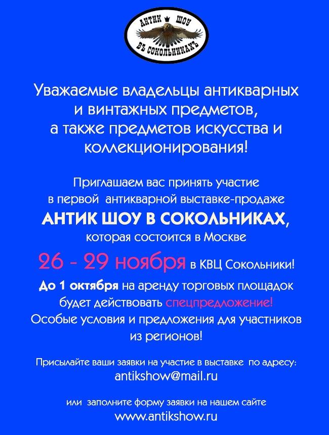 где купить винтаж и антиквариат в Москве