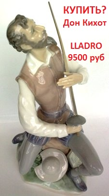 купить антиквариат фарфор коллекция фарфоровых статуэток дон кихот