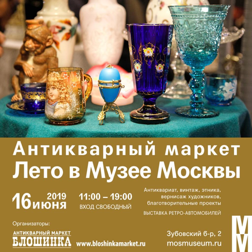 где купить летом дешево дорогой антиквариат в Москве