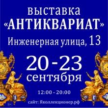 Салон АНТИКВАРИАТА в Санкт-Петербурге