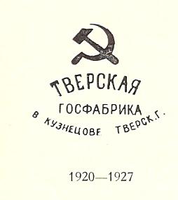 Тверская Госфабрика в кузнецове Тверск г.1920-1927