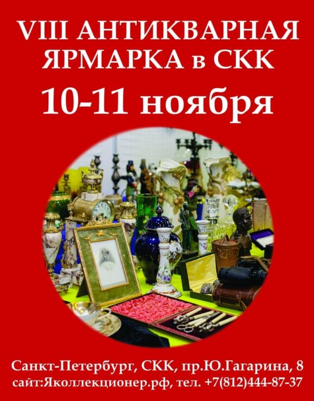 АНТИКВАРИАТ в Санкт-Петербурге