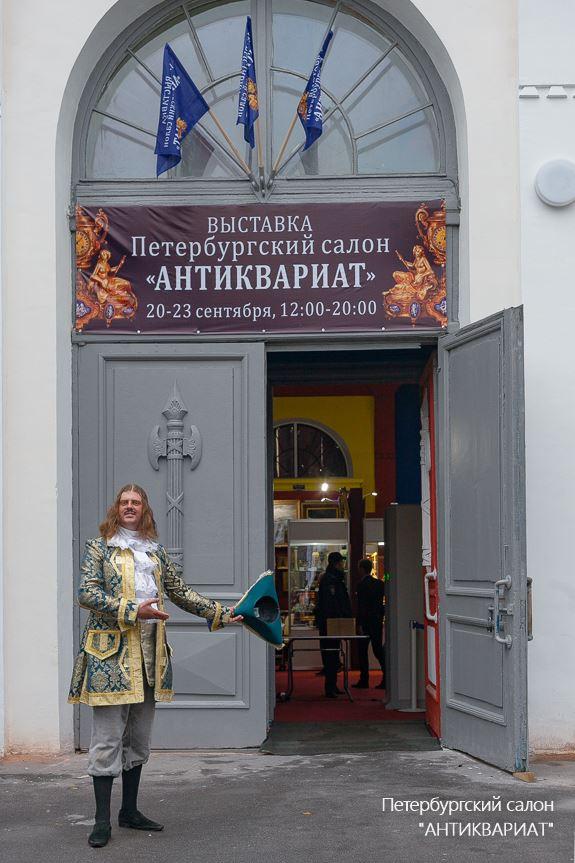 антикварный салон СПб