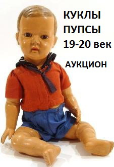 интернет аукцион антикварных старинных кукол торги antik-invest