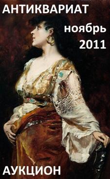 аукцион продажа антиквариата ноябрь 2011