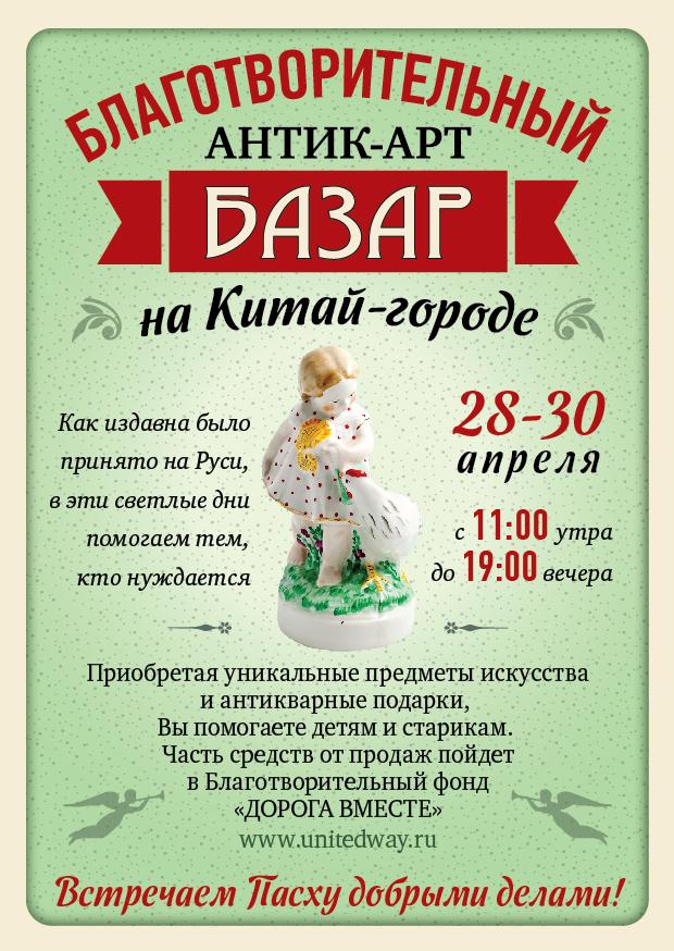 где купить антиквариат в Москве