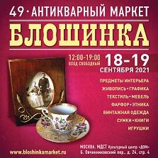АНТИКВАРИАТ в Москве