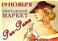 купить винтаж в москве