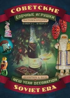 елочные украшения и игрушки в москве где купить дешево настоящий антиквариат