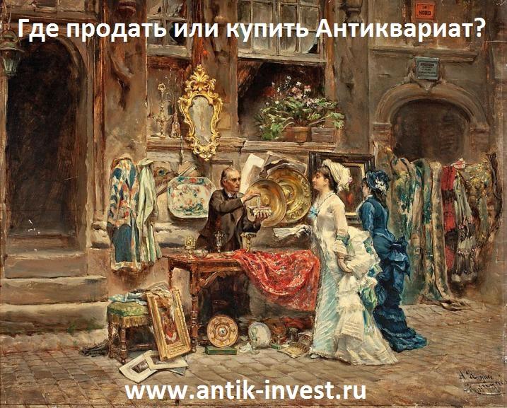 где продать купить антиквариат antik-invest продажа антиквариата
