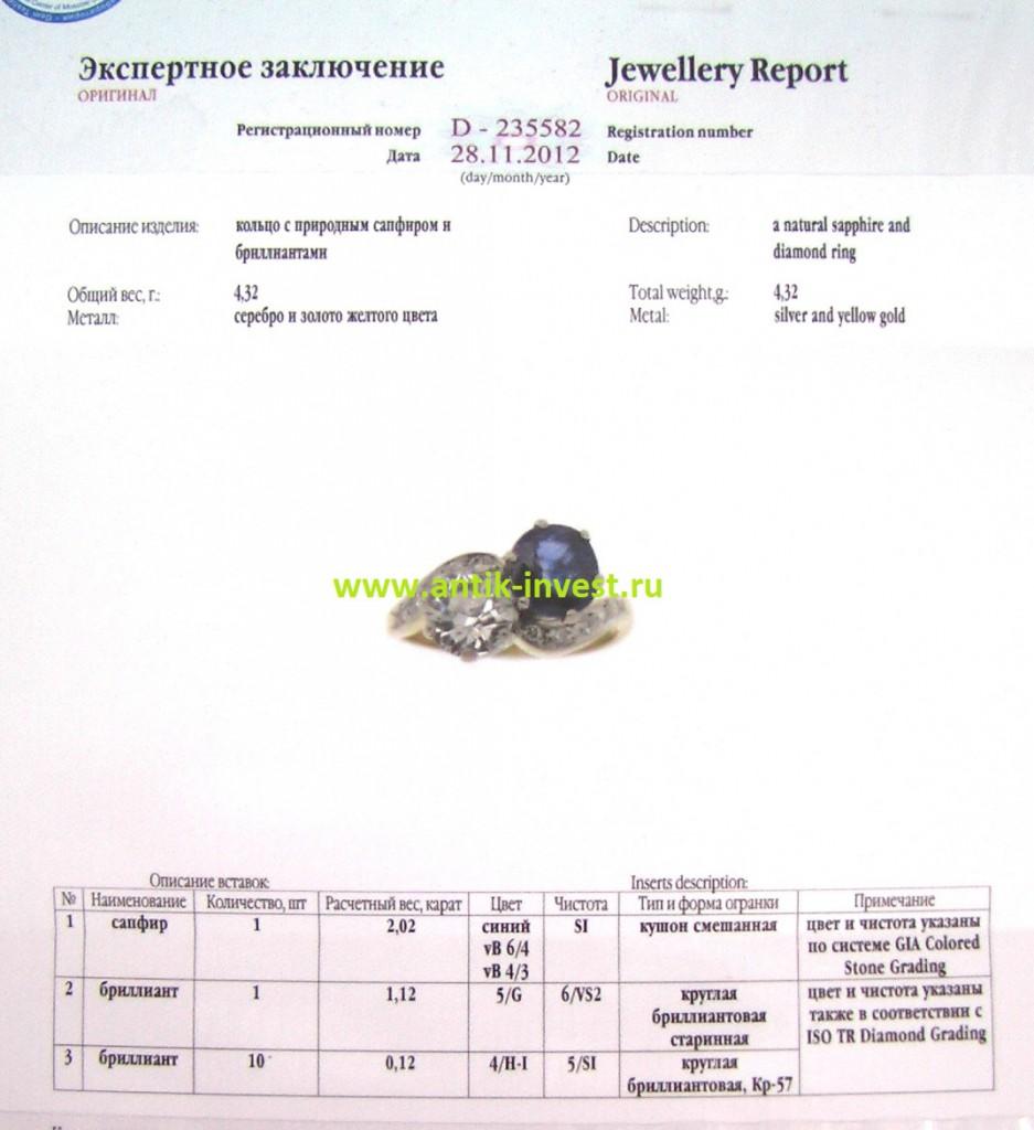 экспертиза бриллиантов сапфиров где сделать заключение гемолога