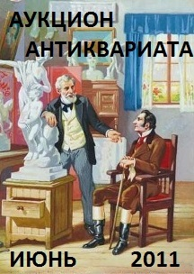 июнь 2011 интернет аукцион антиквариата торги antik-invest