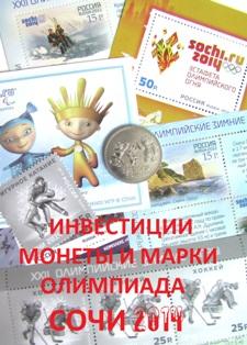 инвестиции в предметы коллекционирования монеты и марки олимпиада в сочи 2014