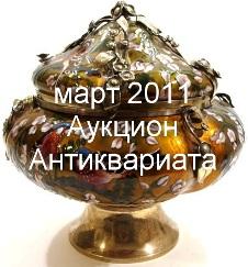 март 2011 интернет аукцион антиквариата торги