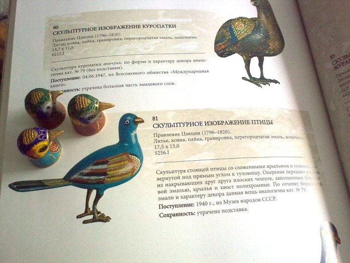 каталог наперстки клуазоне горячие эмали голова птицы