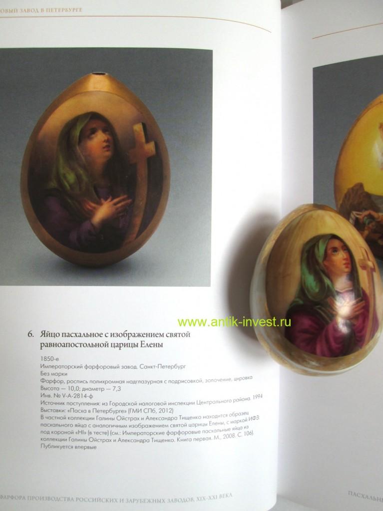 купить антиквариат старинное пасхальное фарфоровое яйцо
