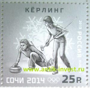 купить марки сочи 2014 зимние виды спорта