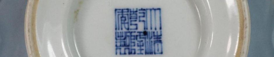 китайские клейма и марки фарфора династии годы