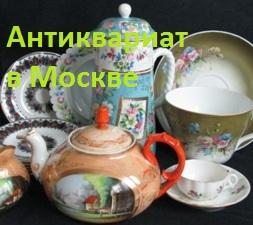 обмен покупка продажа оценка антиквариата в москве