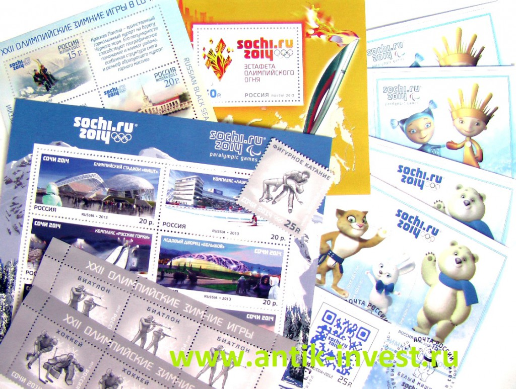 олимпиада сочи 2014 марки монеты 25 рублей банкнота купюра 100 рублей