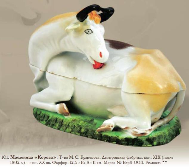 """масленица масленка """"Корова"""" из каталога, вариант раскраса, редкость"""