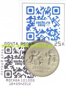 купить марки монеты сочи 2014
