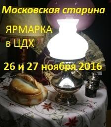 ярмарка салон маркет блошиный рынок где купить антиквариат в москве цдх