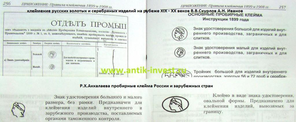 российские клейма 1899 - 1908 года для ввозимых и экспортируемых изделий Скурлов Иванов Аккалаева