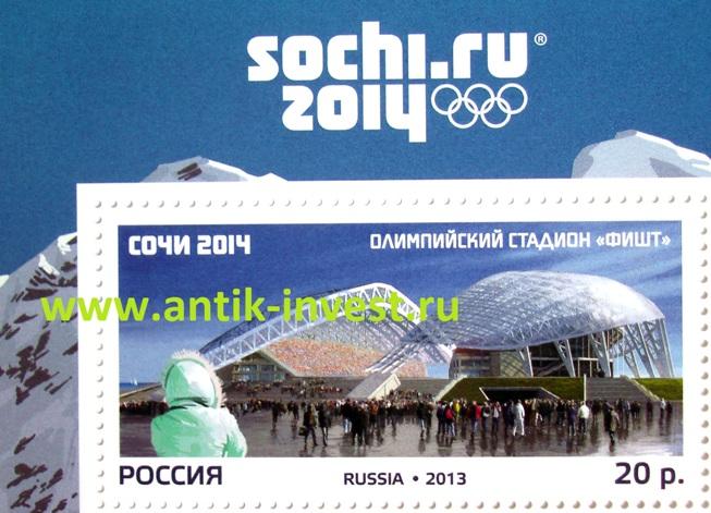 купить почтовые марки олимпиада в сочи 2014