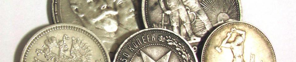 1921 полтинник 1922 рубль коронация 300 лет романовых 50 копеек серебром