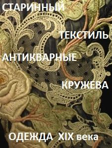 старинный антикварный текстиль кружево стильная одежда продажа