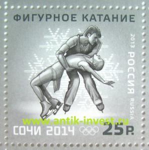 марки олимпийские виды спорта сочи 2014