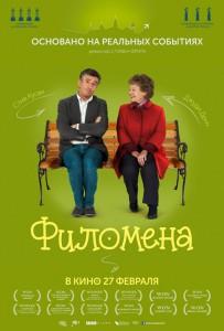 фильмы номинанты на оскар 2014