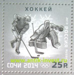 купить марки сочи 2014