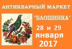 Блошинка ретро-маркет в москве где купить дешево настоящий антиквариат