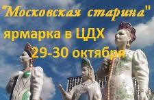 антиквариат в москве блошиный рынок салон ярмарка цдх