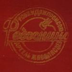 Артель живописцев Федоскина 1950-ые годы лаковые шкатулки клеймо