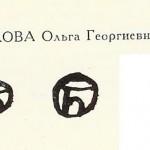 Белова Ольга Георгиевна