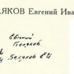 Беляков Евгений Иванович