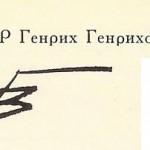 Вебер Генрих Генрихович