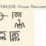 Гагнидце Отари Павлович