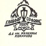 Главфарфорфаянс ММП РСФСР 1946- начало 1950-ых им. Калинина Конаково
