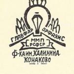 Главфарфорфаянс ММП РСФСР 1946- нач 1950-ых