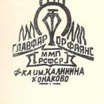Главфарфорфаянс 1946 начало 1950-х