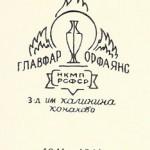Главфар орфаянс 1941-1946 нкмп им Калинина