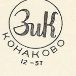 ЗиК Конаково 1952-1959