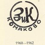 ЗиК Конаково 1960-1962