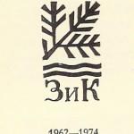ЗиК Конаково 1962-1974